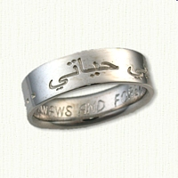 Custom Arabic Ring Reverse Etch Wedding Band
