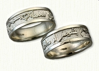 Custom Arabic Wedding Band , Regular Etch - Sterling Silver