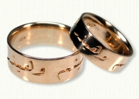 Arabic Wedding Rings in gold and platinum