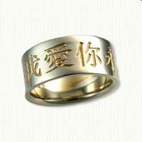 14kt White Gold Asian Inspired Wedding Band with 18kt Electroplating in Recessed Lettering